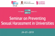 "Seminar on ""Preventing Sexual Harassment in Universities"""